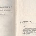 ie-klimenko-1977_contents