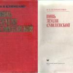 ie-klimenko-1977_cover