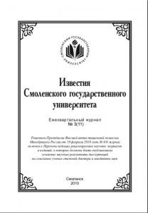 izvestiya-smolgu_n11