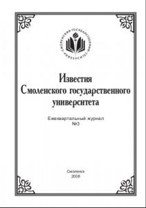 izvestoya-smolgu-n3_lastovskiy
