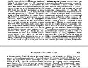 obuchovichs_brokgaus-efron-pp598-599