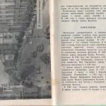 smolenskguide1963_pp10-11