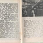smolenskguide1963_pp12-13