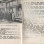 smolenskguide1963_pp16-17