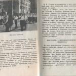 smolenskguide1963_pp18-19