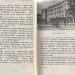 smolenskguide1963_pp32-33