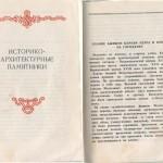 smolenskguide1963_pp41_43