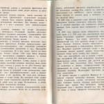 smolenskguide1963_pp44-45