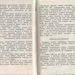 smolenskguide1963_pp48-49