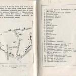 smolenskguide1963_pp52-53