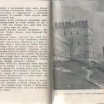 smolenskguide1963_pp54-55
