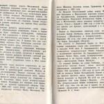 smolenskguide1963_pp56-57