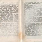 smolenskguide1963_pp6-7