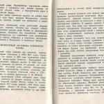 smolenskguide1963_pp60-61