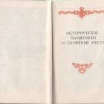 smolenskguide1963_pp66-67