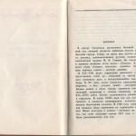 smolenskguide1963_pp68-69