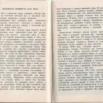 smolenskguide1963_pp70-71