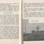 smolenskguide1963_pp72-73