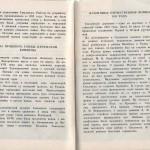 smolenskguide1963_pp74-75