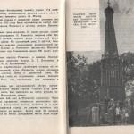 smolenskguide1963_pp76-77