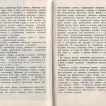 smolenskguide1963_pp78-79