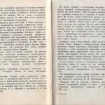 smolenskguide1963_pp80-81