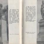 smolenskguide1963_pp84-85
