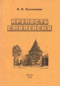 vv-kostochkin_smolensk-fortress