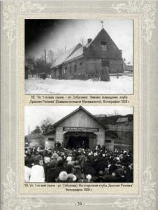 12-13-club-krasnaya-rachevka-1928_album-sgmz-smolensk-2_p36