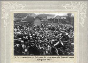 14-club-krasnaya-rachevka-1928_album-sgmz-smolensk-2_p37