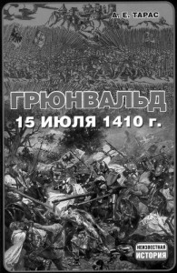 ae-taras_grunwald-15-06-1410_сover