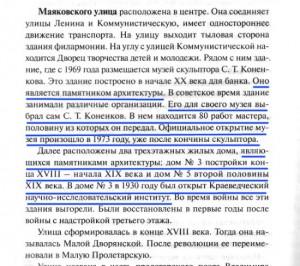 bn-perlin_mayakovskogo-str
