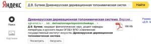 dv-buteev_toponym-smolensk
