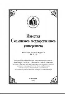 ea-shmidt_izv-smolgu10_cover