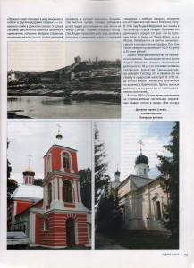 elena-bespalenok_rodina-9-2013_p73
