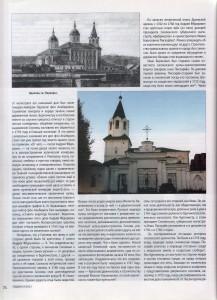elena-bespalenok_rodina-9-2013_p74