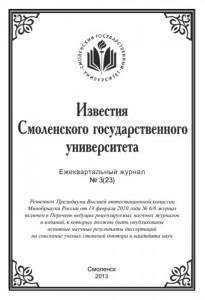 ga-lastovskiy_izv-smolgu23_cover