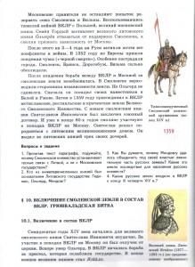 ga-lastovskiy_smolensk-historyXVIII_p52
