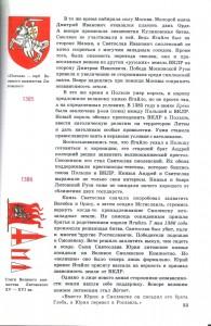 ga-lastovskiy_smolensk-historyXVIII_p53