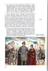 ga-lastovskiy_smolensk-historyXVIII_p54