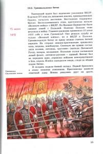 ga-lastovskiy_smolensk-historyXVIII_p55