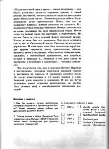 ga-lastovskiy_smolensk-historyXVIII_p56