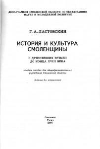 ga-lastovskiy_smolensk-historyXVIII_title