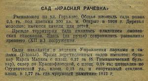 garden-krasnaya-rachevka_smolensk-guide1933-p87