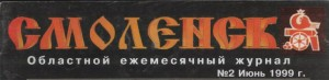 journalsmolensk2-1999_cover