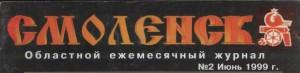 journalsmolensk2-1999_cover