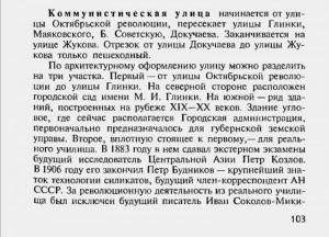 kommunisticheskaya-str_bn-perlin-2002_p103