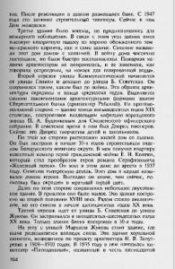 kommunisticheskaya-str_bn-perlin-2002_p104