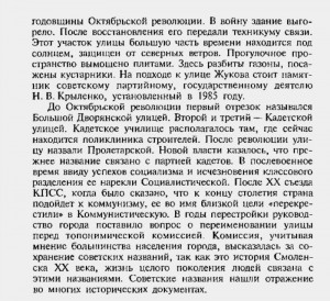 kommunisticheskaya-str_bn-perlin-2002_p105