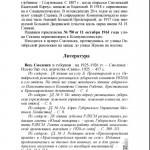 kommunisticheskaya-str_soub-ov-nazarova_p77